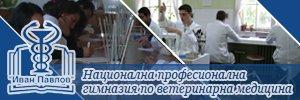 Национална професионална гимназия по ветеринарна медецина Иван Павлов - Стара Загора