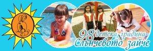 Детска градина 98 Слънчевото зайче - София