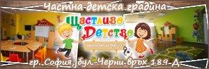 Частна детска градина Щастливо детство - София