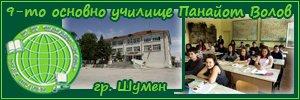 Девето основно училище Панайот Волов - Шумен