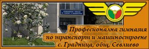 Професионална  гимназия по транспорт и машиностроене - Градница