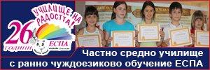 Частно средно училище с ранно чуждоезиково обучение ЕСПА - София