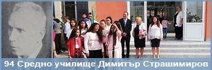 94-то средно училище Димитър Страшимиров - София