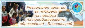 Регионален център за подкрепа на процеса на приобщаващото образование - Благоевград