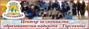 Център за специална образователна подкрепа - Търговище