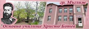 Основно училище Христо Ботев - Мъглиж