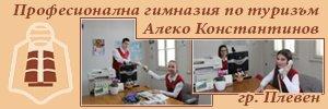 Професионална гимназия по туризъм Алеко Константинов - Плевен