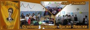 Основно училище Васил Левски - Тънково