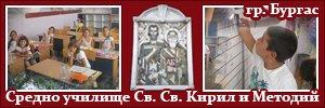 Средно училище Св. Св. Кирил и Методий - Бургас