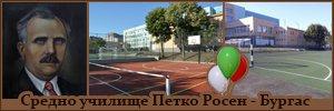 Средно училище Петко Росен - Бургас