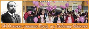 148 Основно училище Проф. д-р Любомир Милетич