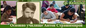 Основно училище Антон Страшимиров - Казанлък