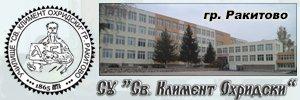 Средно училище Св. Климент Охридски - Ракитово