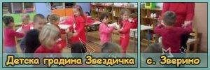 Детска градина Звездичка - Зверино