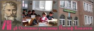 48 Основно училище Йосиф Ковачев - София