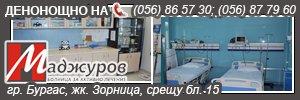Многопрофилна болница за активно лечение Д-р Маджуров - Бургас