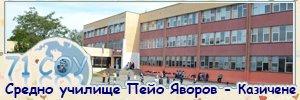 71 Средно училище Пейо Яворов - Казичене