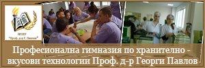 Професионална гимназия по хранително-вкусови технологии Проф. Д-р Георги Павлов- София