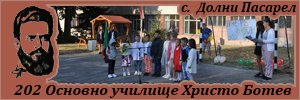 202 Основно училище Христо Ботев - Долни Пасарел