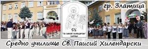 Средно училище Св. Паисий Хилендарски - Златица