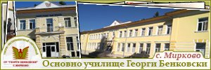 Основно училище Георги Бенковски - Мирково