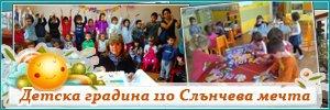 Детска градина 110 Слънчева мечта - София