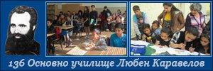 136 Основно училище Любен Каравелов - София