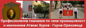 Професионална гимназия по лека промишленост и икономика Атанас Буров - Горна Оряховица