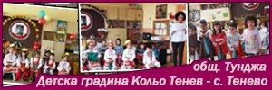 Детска градина Кольо Тенев - Тенево, Тунджа