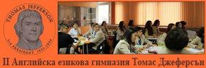 Втора английска езикова гимназия Томас Джеферсън - София