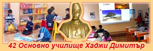 42 Основно училище Хаджи Димитър - София