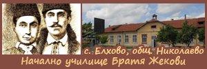 Начално училище Братя Жекови - Елхово