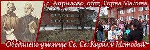 Обединено училище Св. Св. Кирил и Методий - Априлово