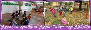 Детска градина Дора Габе - Добрич