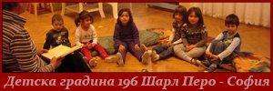 Детска градина 196 Шарл Перо - София