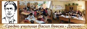 Средно училище Васил Левски - Дулово