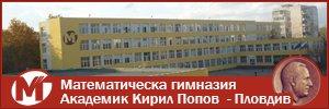 Математическа гимназия Академик Кирил Попов - Пловдив