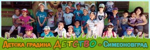 Детска градина Детство - Симеоновград