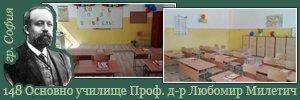 148 Основно училище Проф. д-р Любомир Милетич - София