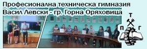 Професионална техническа гимназия Васил Левски - Горна Оряховица