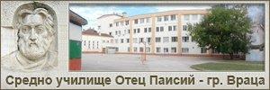 Средно училище Отец Паисий - Враца