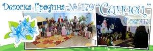 Детска градина 179 Синчец - София
