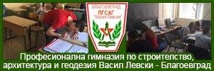 Професионална гимназия по строителство, архитектура и геодезия Васил Левски - Благоевград