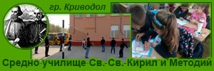 Средно училище Св. Св. Кирил и Методий - Криводол