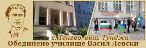 Обединено училище Васил Левски - Тенево