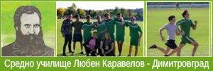 Средно училище Любен Каравелов - Димитровград