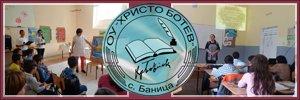 Обединено училище Христо Ботев -Баница