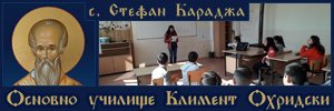 Основно училище Климент Охридски - Стефан Караджа