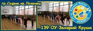 139 Основно училище Захарий Круша - София