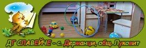 Детска градина Славейче - Дерманци
